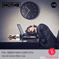 Майндшоу МОТИВ – 298 Как эффективно работать после ночи без сна