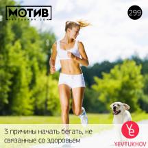 Майндшоу МОТИВ – 299 3 причины начать бегать, не связанные со здоровьем
