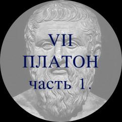 7 - Платон. Часть 1.