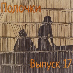 Выпуск 17: В гостях Дарья Конопатова