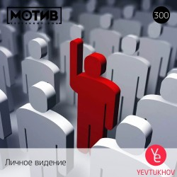 Майндшоу МОТИВ – 300 Личное видение