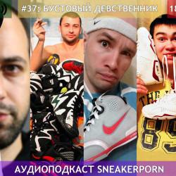 """Sneaker porn. Выпуск 37: """"БУСТОВЫЙ ДЕВСТВЕННИК"""""""
