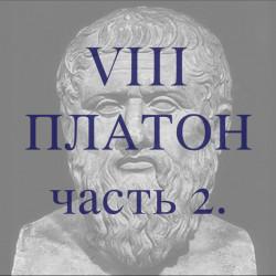 8 - Платон. Часть 2.