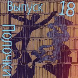 Выпуск 18: В гостях Юлия Журавлёва
