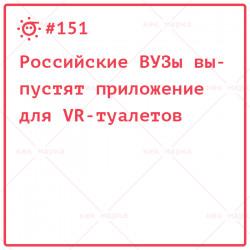 #151, Российские ВУЗы выпустят приложение для VR-туалетов