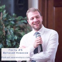 Выпуск #5: Виталий Новиков: Всем ли показан личный бренд? Реальные истории реальных брендов вокруг нас.