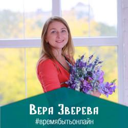 #2 Вера Зверева: от видеоблогера до создания своего бизнес-проекта