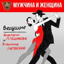 Мужчина и женщина на Радио КП
