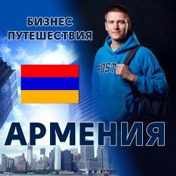БИЗНЕС-ПУТЕШЕСТВИЯ 2. Армения