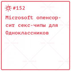#152, Microsoft опенсорсит секс-чипы для Одноклассников