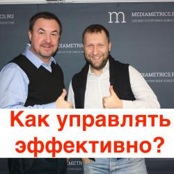 """Как эффективно управлять? Дмитрий Кибкало основатель """"Мосигра"""" в программе """"Бизнес завтрак"""" Романа Дусенко на Радио Mediametrics"""