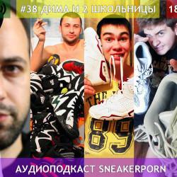 "Sneaker porn. Выпуск 38: ""Дима и 2 школьницы"""