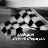 Подкаст Первой Формулы
