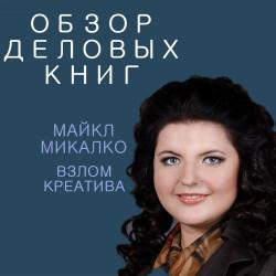 """ОБЗОР ДЕЛОВЫХ КНИГ 1. Майкл Микалко. """"Взлом креатива"""""""
