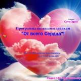 От всего Сердца