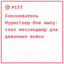 #153, Сооснователь Hyperloop One выпустил мессенджер для диванных войск#153, Сооснователь Hyperloop One выпустил мессенджер для диванных войск