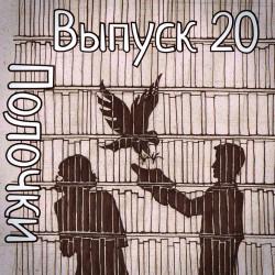 Выпуск 20: В гостях Владислав Попов