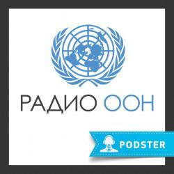 Глава ООН возлагает большие надежды на молодежь