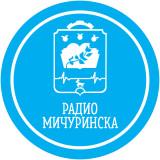 Радио Мичуринска