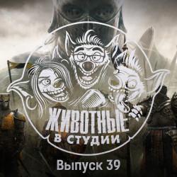 Выпуск 39. Пятьдесят оттенков Базза Лайтера