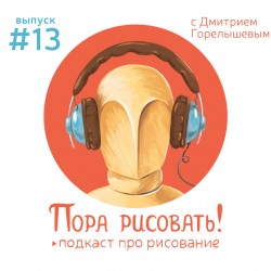 Подкаст «Пора рисовать!» #13. Дмитрий Горелышев, художник-график и преподаватель