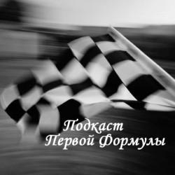 Подкаст Первой Формулы. Пилотный, он же предтестовый