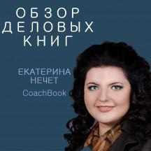 """ОБЗОР ДЕЛОВЫХ КНИГ 2. Екатерина Нечет. """"CoachBook"""""""