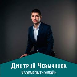 #3 Дмитрий Чевычалов: бизнес, ивенты и путешествия