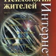 Книга Ю.М. Кузнецовой и Н.В. Чудовой «Психология жителей Интернета»