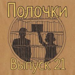 Выпуск 21: В гостях Вика Молоко