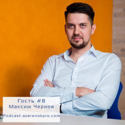 Выпуск #8: Максим Чернов. Как нетворкинг открывает новые горизонты.