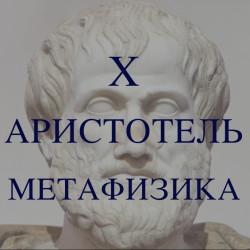 10 - Аристотель. Метафизика.