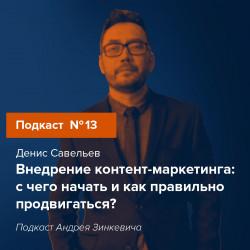 Выпуск №13 с Денисом Савельевым о контент-маркетинге