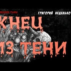 """Жнец из тени (""""Страшные рассказы - 1"""") (Пожилой Ксеноморф и """"Заповедник тьмы"""")"""