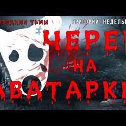 """Череп на аватарке (""""Страшные рассказы - 1"""") (Пожилой Ксеноморф и """"Заповедник тьмы"""")"""