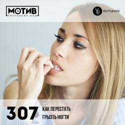Майндшоу МОТИВ – 307 Как перестать грызть ногти