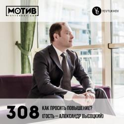 Майндшоу МОТИВ – 308 Как просить повышение? (гость – Александр Высоцкий)