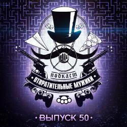 Выпуск 50. Одержимость