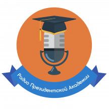 Радио Президентской Академии