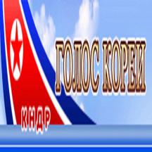 Радио «Голос Кореи»
