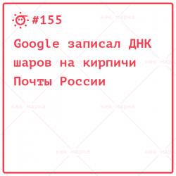 #155, Google записал ДНК шаров на кирпичи Почты России