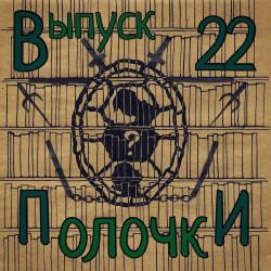 Выпуск 22. В гостях Арсений Дубаков