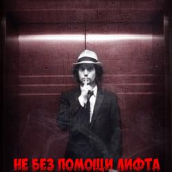 """Г. Неделько -- Не без помощи лифта (""""страшный рассказ"""" в исп. Олега Шубина)"""