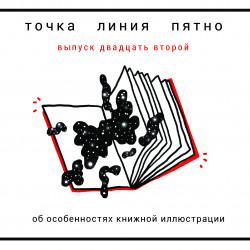 Точка Линия Пятно: об особенностях книжной иллюстрации
