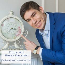 Выпуск #11 Павел Палагин . Скорочтение - базовый навык в любой профессии