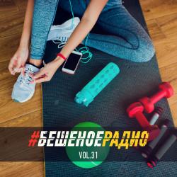 #БЕШЕНОЕРАДИО_vol31