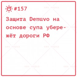 #157, Защита Denuvo на основе супа убержёт дороги РФ