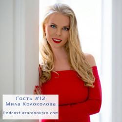 Выпуск #12 Мила Колоколова. Финансовое образование от блондинки. Как стать инвестором