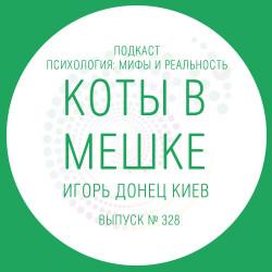 Киевские коты в мешке.