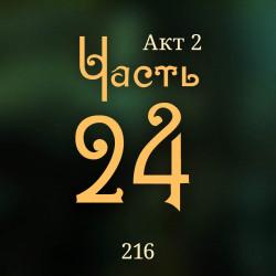216. Акт 2. Часть 24